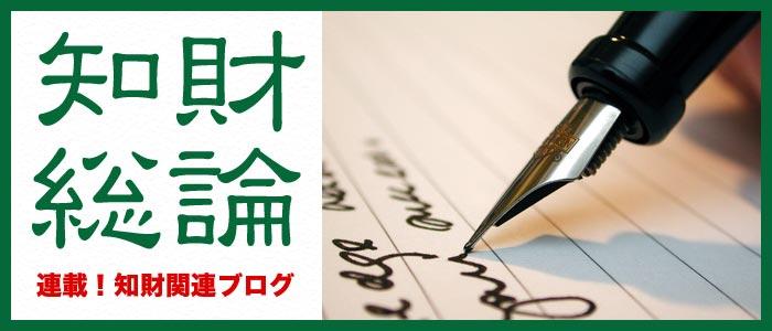 知財関連ブログ